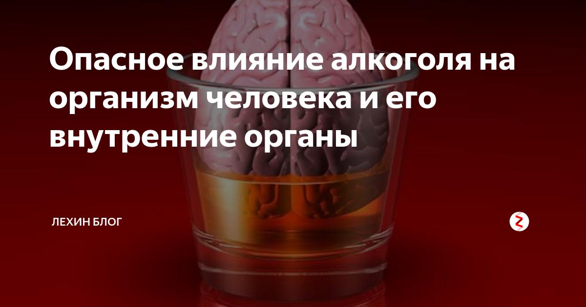 Шейный остеохондроз и алкоголь