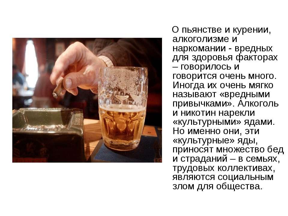 Что значит нейтральное отношение к алкоголю и к курению