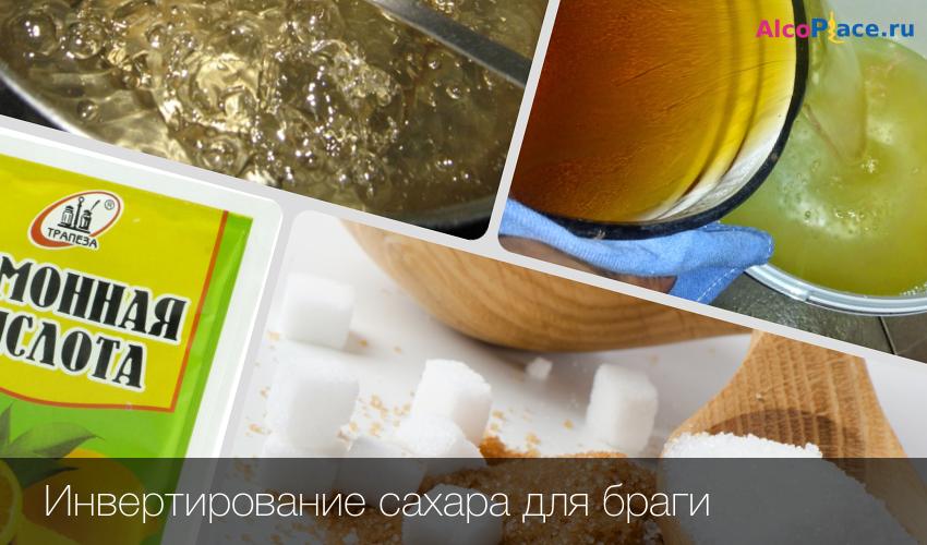 Инвертирование сахара для браги: пропорции – как правильно пить