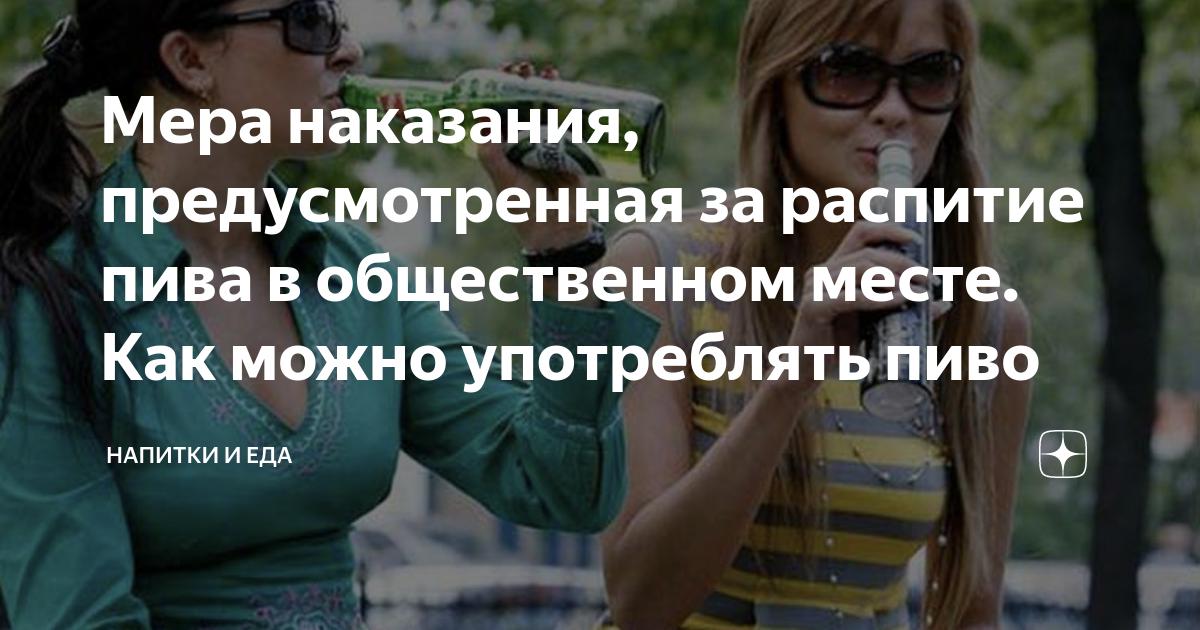 Можно ли пить пиво на улице: безалкогольный напиток в общественных местах, где можно, а где нельзя распивать, если алкоголь в пакете