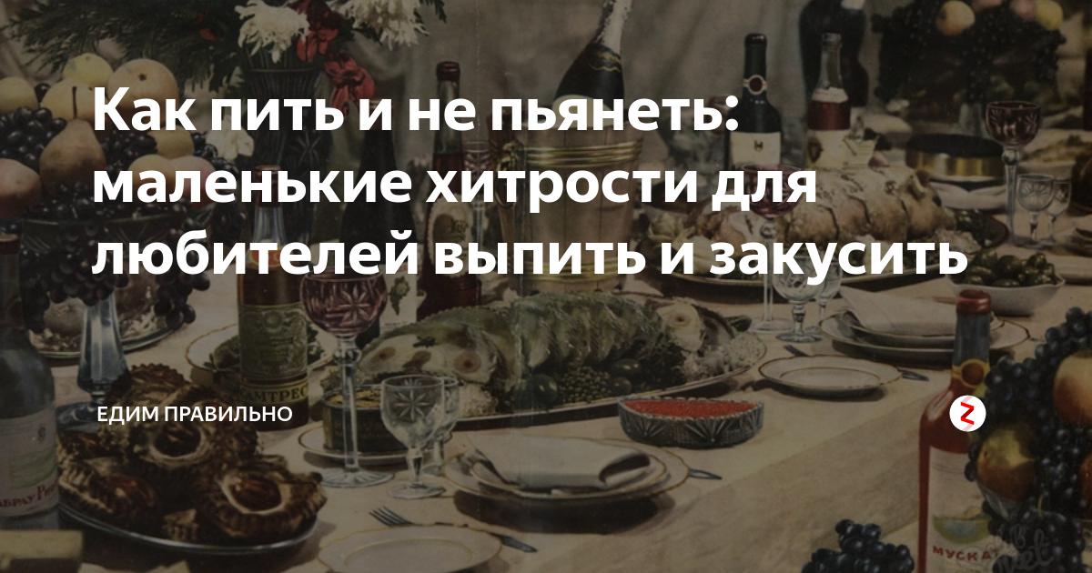 Как пить и меньше пьянеть – обзор действующих методов — cuba бар — минский дегустационный клуб