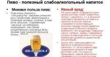 Как влияет пиво на организм мужчин