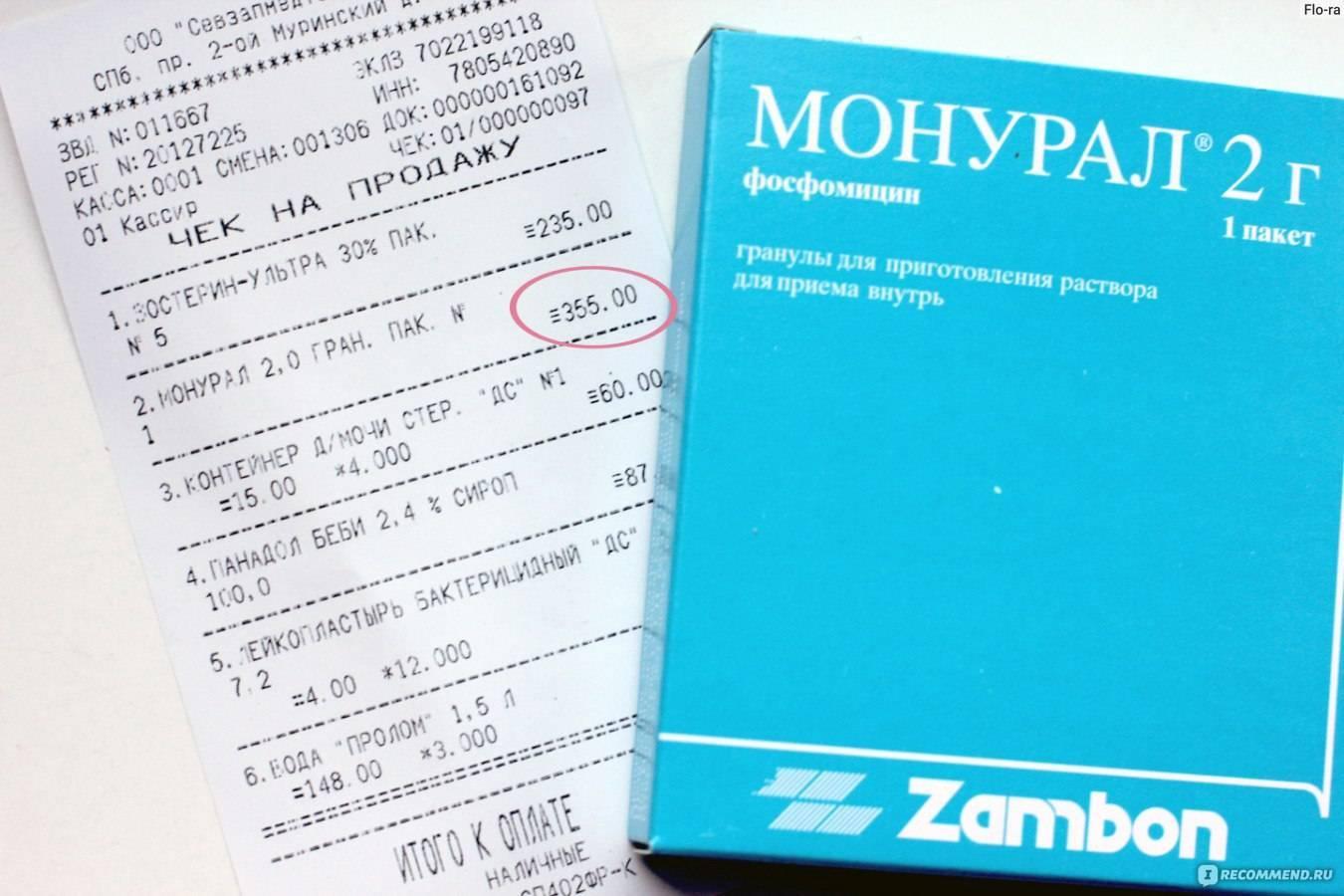 Монурал(1 таблетка) при цистите – инструкция по применению