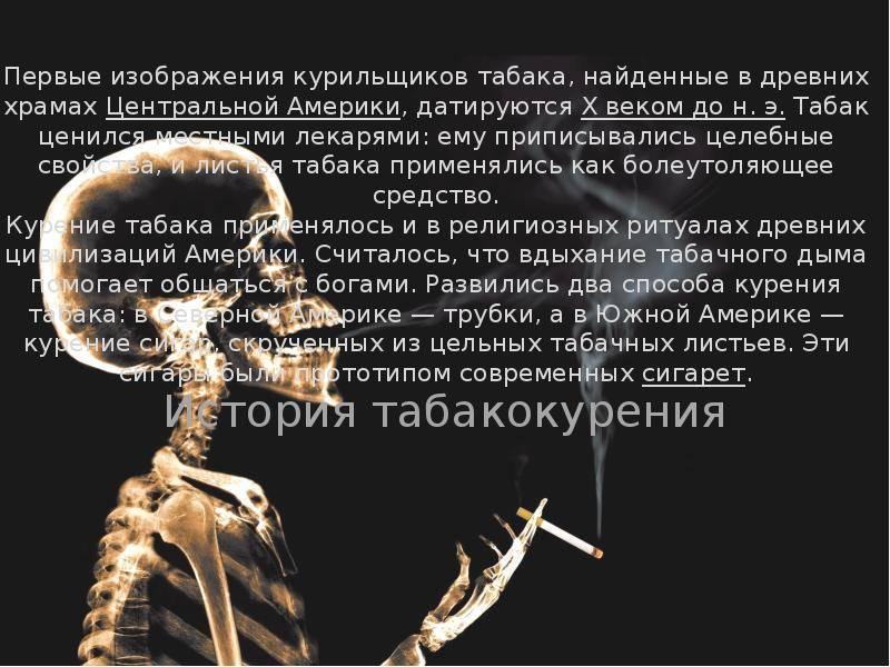 Кто привез табак в россию: время появления, распространение, развитие, исторические факты и домыслы