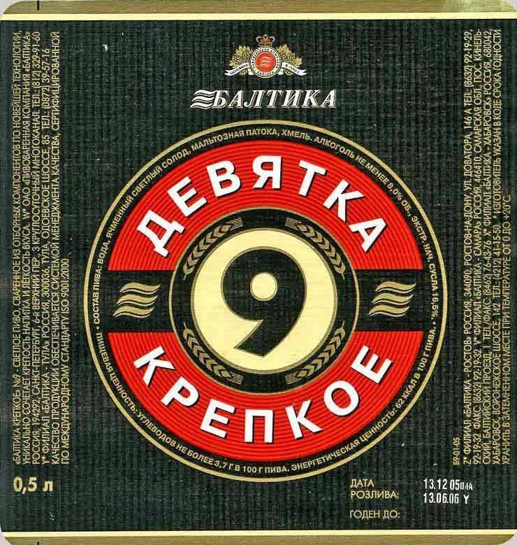 Балтика №9 и охота крепкое - медицина