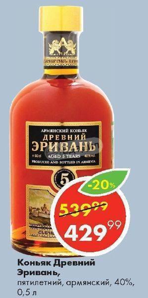 Коньяк древний эривань армянский семилетний — история алкоголя