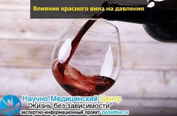 Вино повышает или понижает артериальное давление - красное и белое