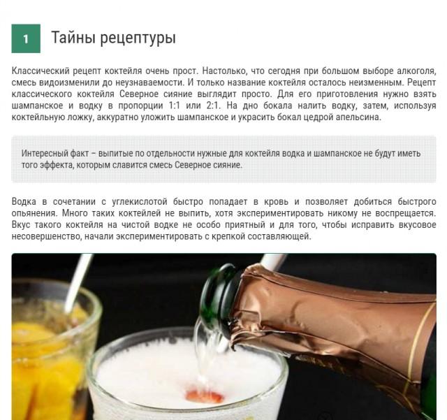 Рецепты приготовления коктейля северное сияние