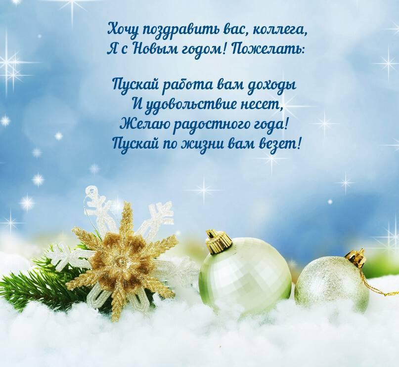 Поздравления с новым годом в стихах и прозе