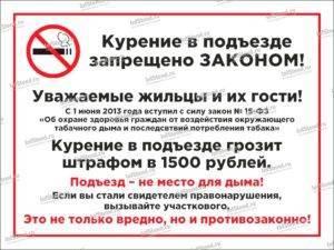 Как можно бороться с курящими соседями в подъезде