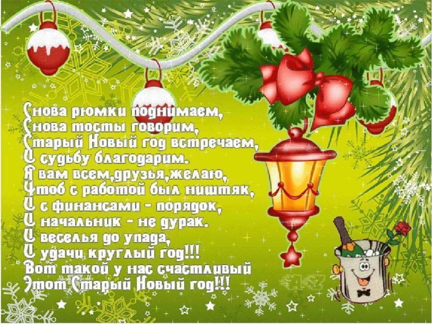 Предлагаем вашему вниманию оригинальные поздравления и тосты к новому году