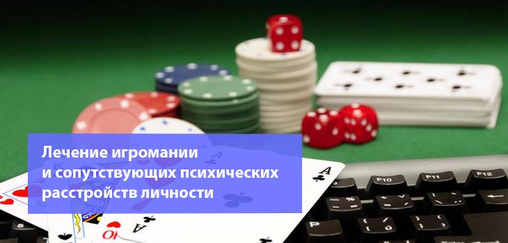 Лудомания – игра не ради выигрыша