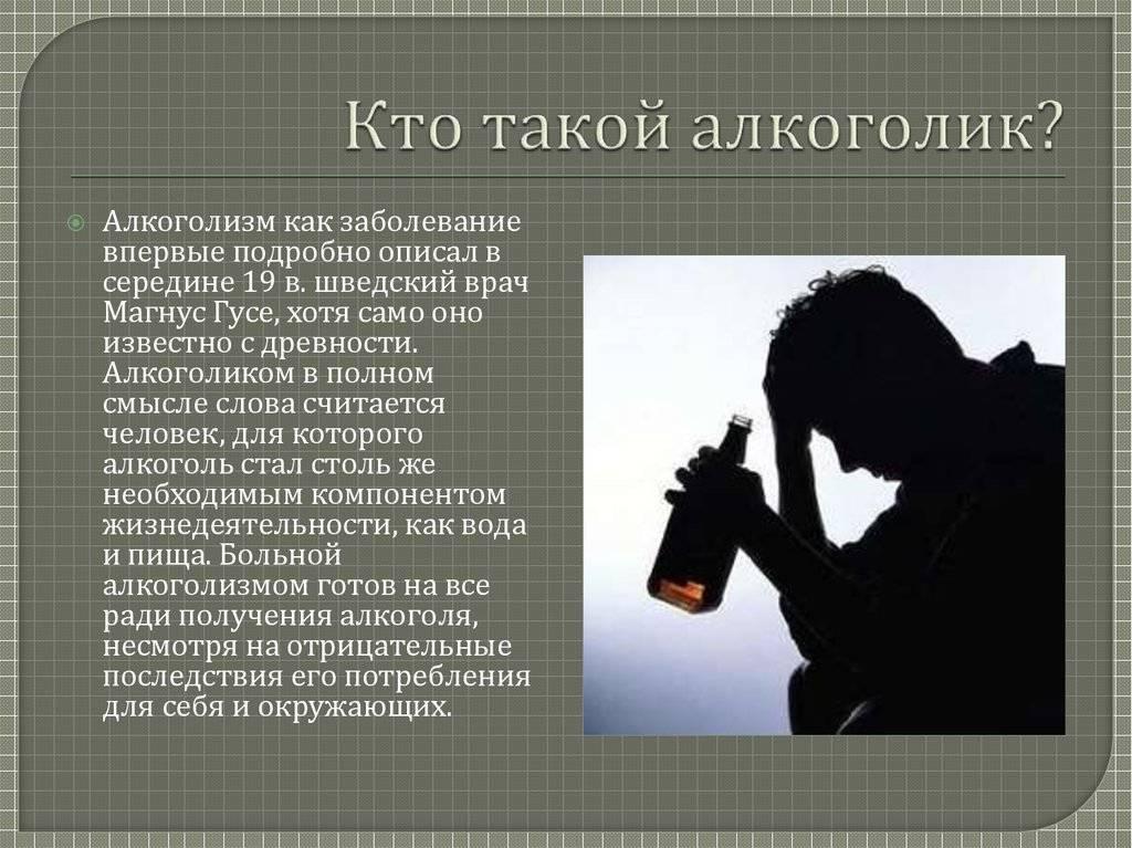 Как распознать алкоголика: все про скрытый алкоголизм