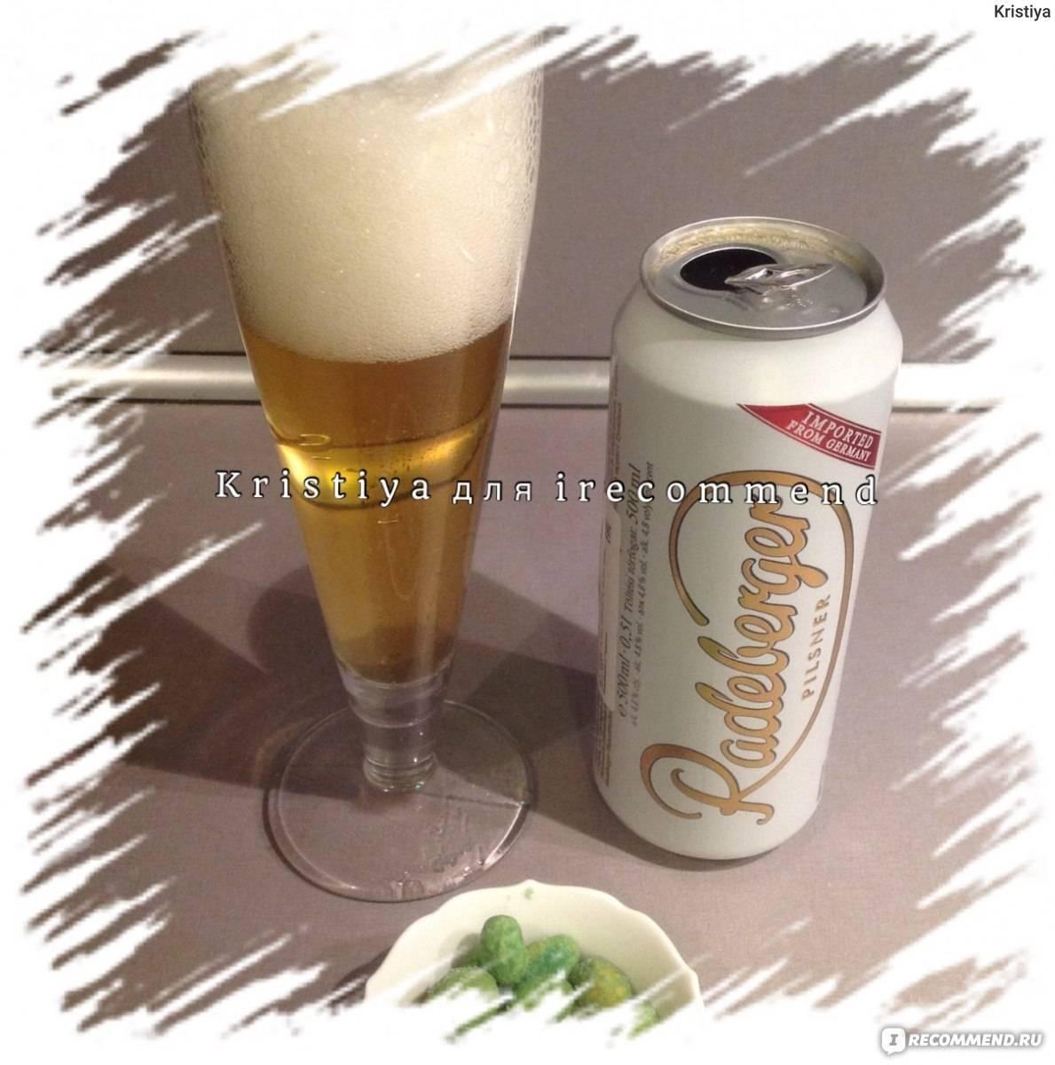 Любимое пиво путина - radeberger радебергер