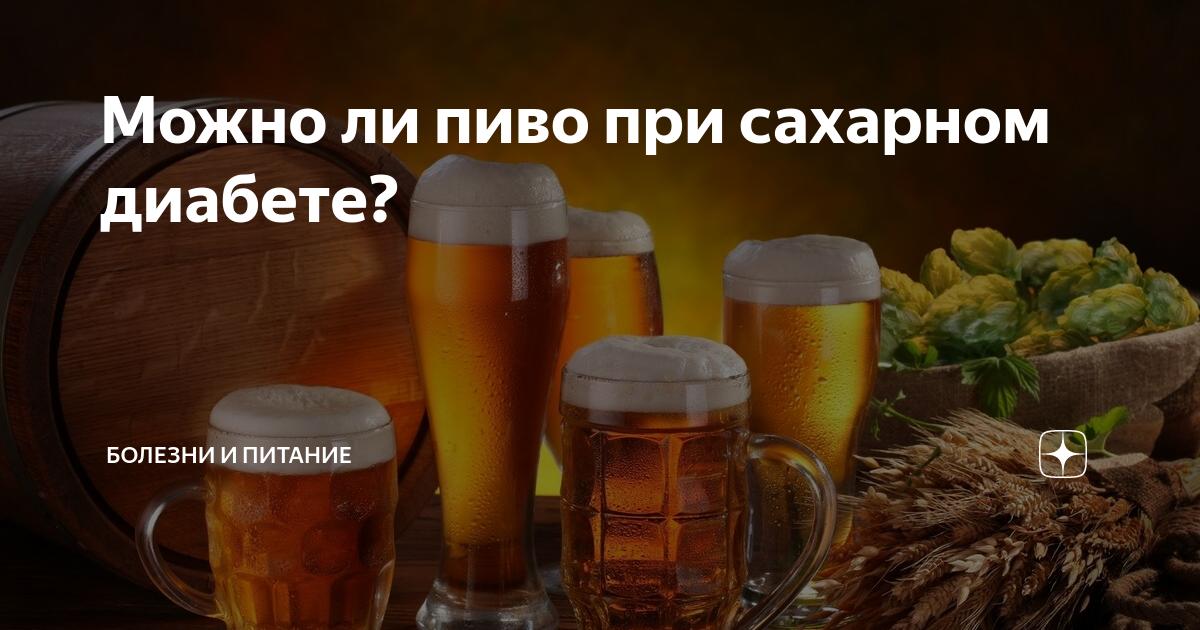 Напиток с душой. живое пиво: польза и вред