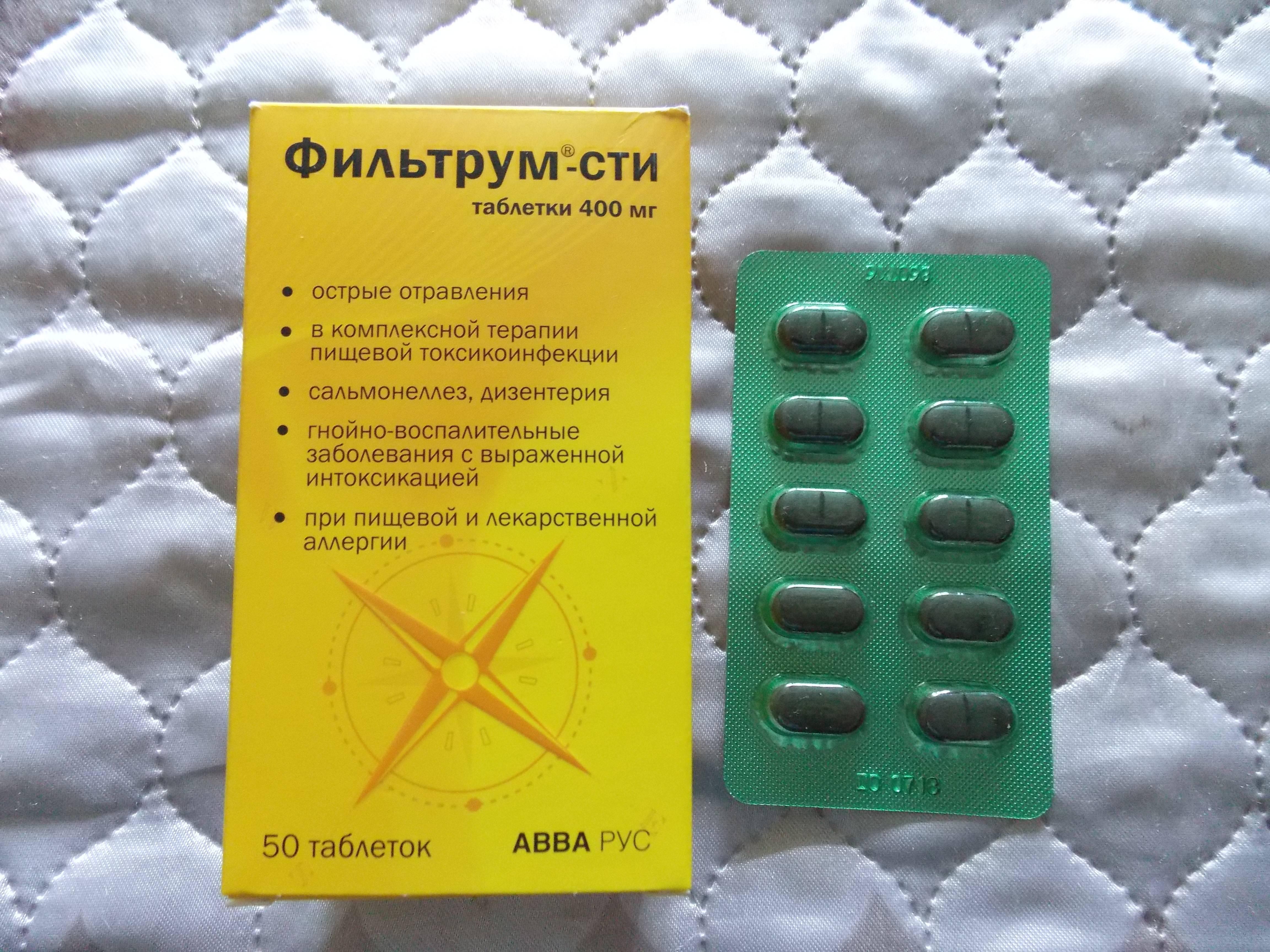 Таблетка от отравления пищей (алкоголем) у детей и взрослых