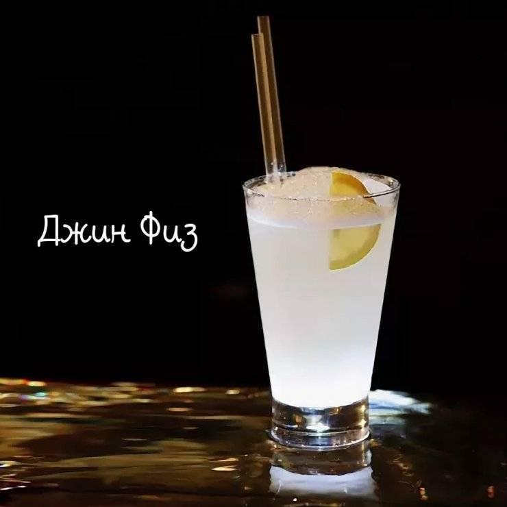 Шипящая классика: коктейли джин физ и рамос физ