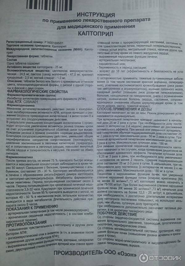 Регуламин: инструкция по применению слабительного средства