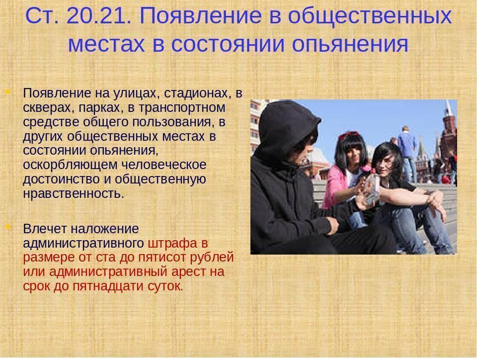 Штрафы за курение и распитие алкоголя на улице: основные заблуждения граждан