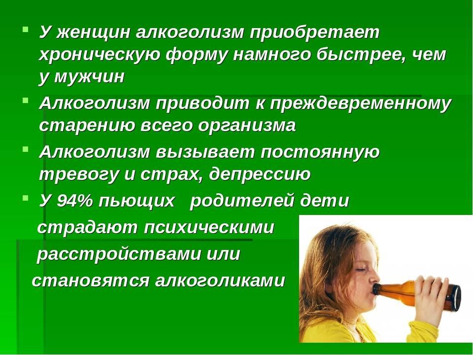 Психология алкоголика: психологические причины алкоголизма у мужчин, их портрет, отношение к людям, в семье, женская зависимость от алкоголя, лечение у психолога   customs.news