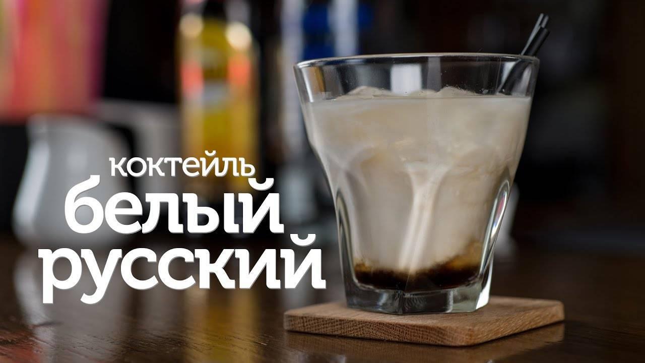 Как приготовить коктейль «белый русский» в домашних условиях