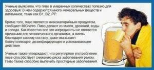Теплое пиво от горла: рецепты. как лечить больное горло?