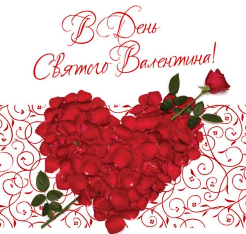 Признание в любви на день святого валентина парню