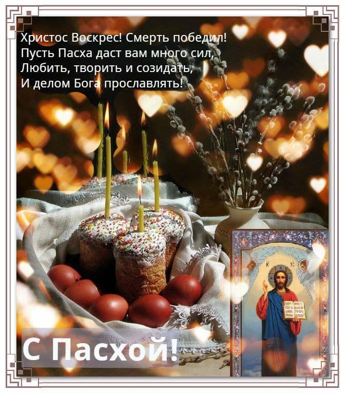 Поздравления с пасхой христовой в прозе (красивые и прикольные)