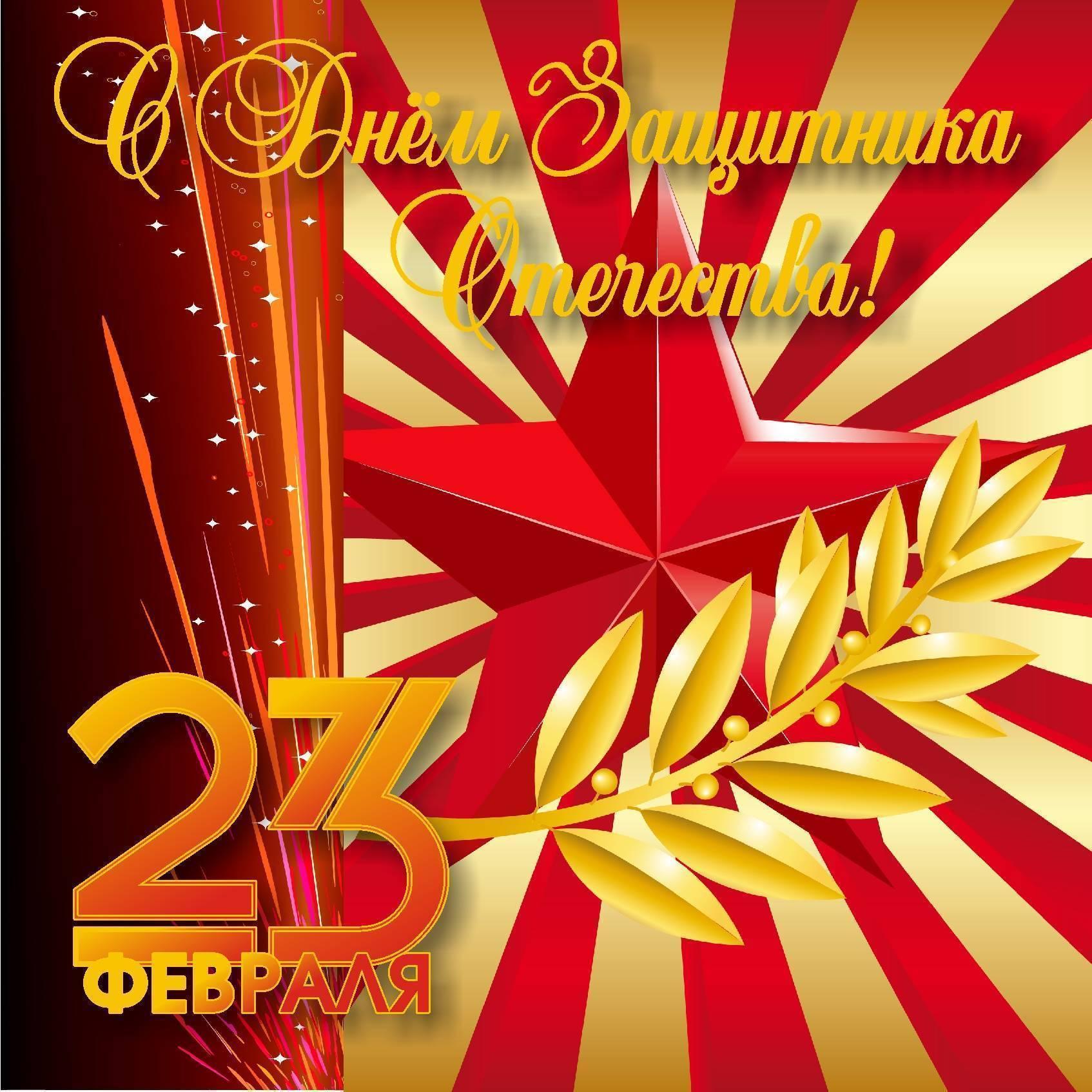Классные  поздравления с 23 февраля — 15 поздравлений — stost.ru    поздравления с днем защитника отечества. страница 1