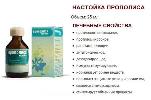 Настойка прополиса на спирту: как пить прополис на спирту, как принимать прополис при различных заболеваниях