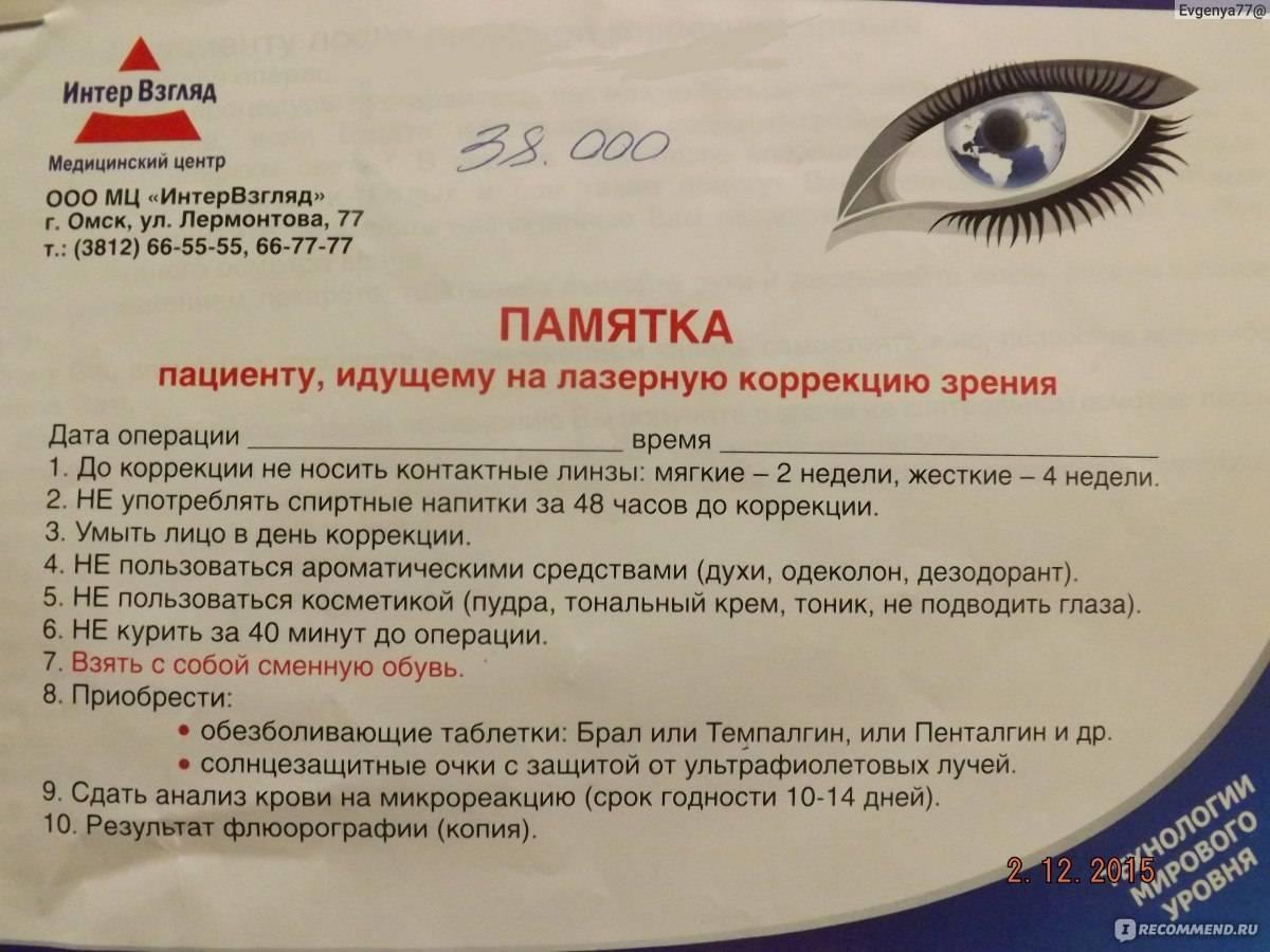 Говорит офтальмолог: правильная подготовка к лазерной коррекции зрения — залог хорошего результата