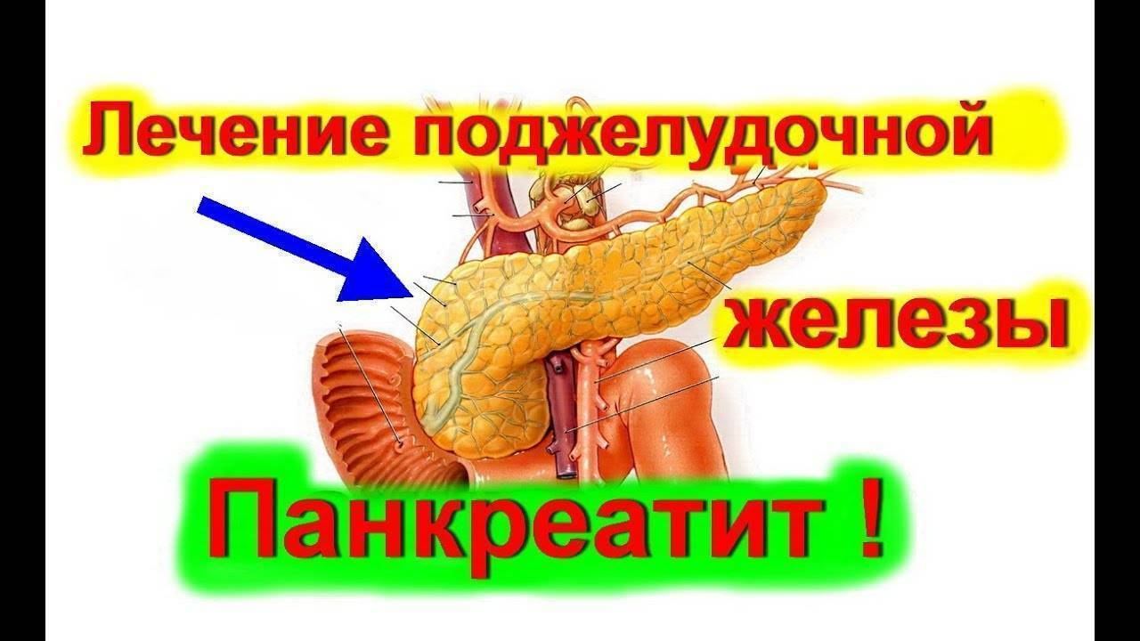 Средства от панкреатита: какие препараты можно принимать?