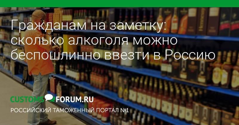 Нормы ввоза алкоголя и сигарет в россию