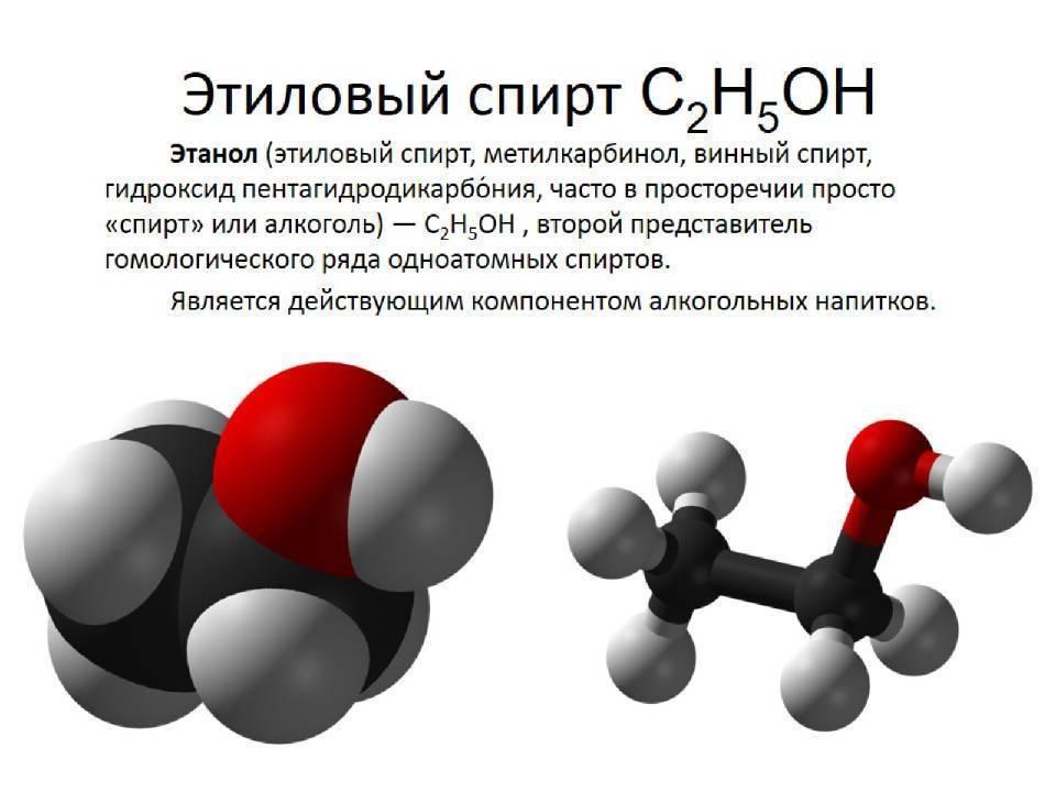Какой спирт можно пить: этиловый или метиловый. медицинский спирт