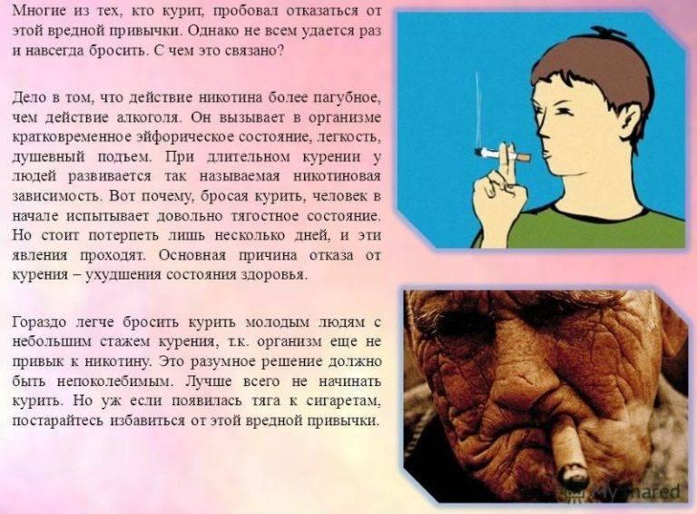 Икота при курении. почему возникает и как бороться с икотой