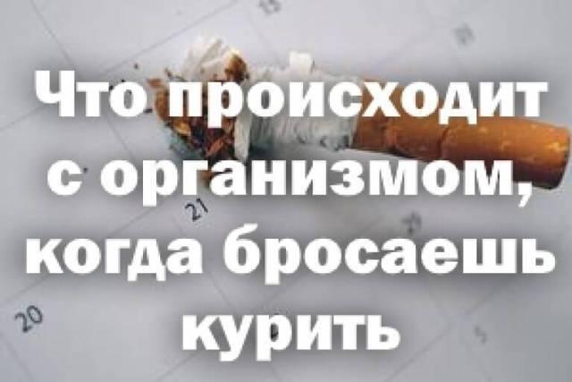 Бросить курить последствия для организма женщины