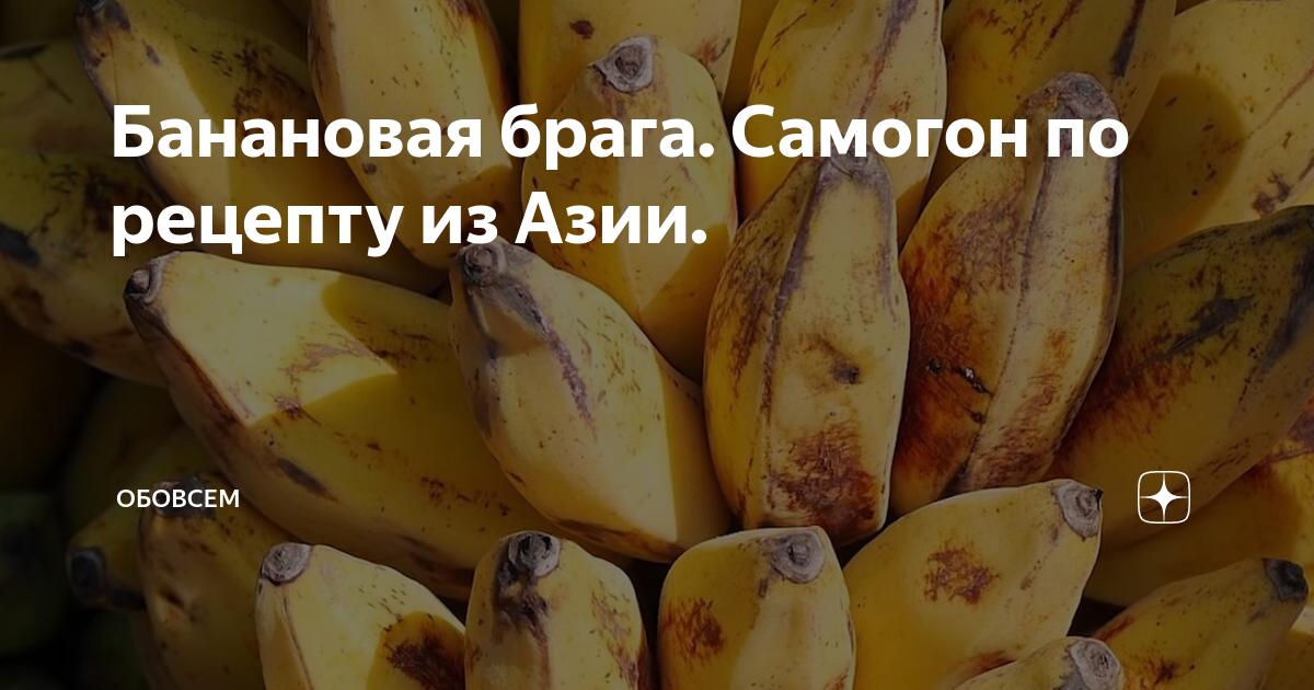 Самогон из бананов простой и оригинальный рецепт