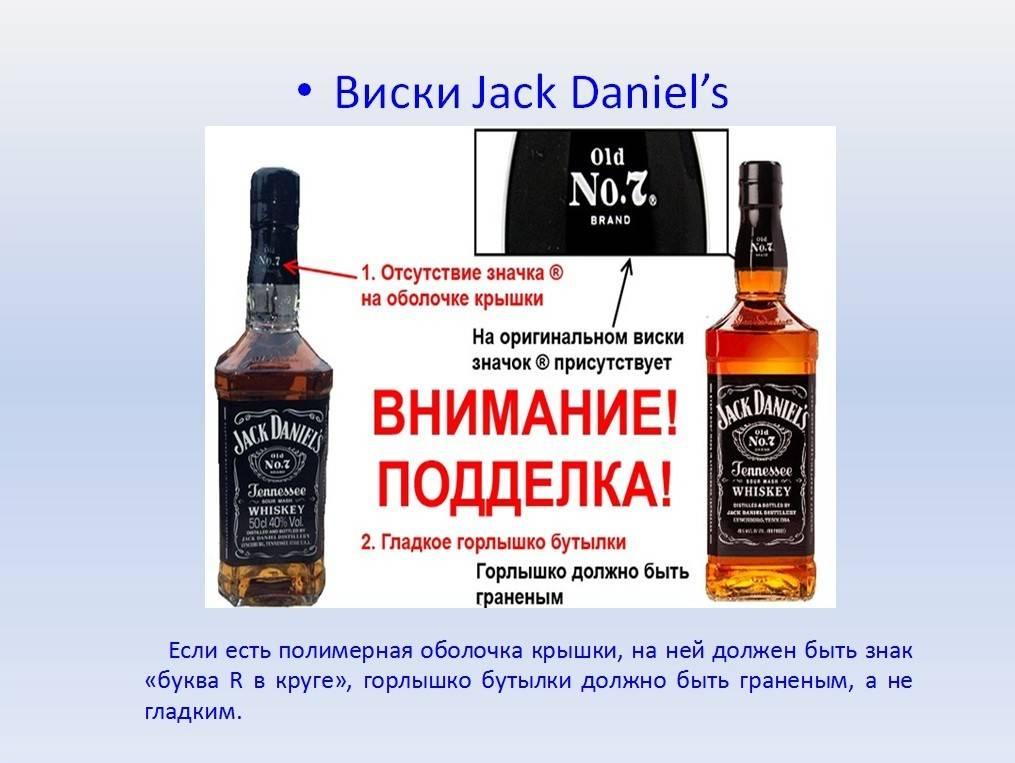 Jack daniel's (джек дэниэлс): как отличить подделку от оригинала | inshaker | яндекс дзен