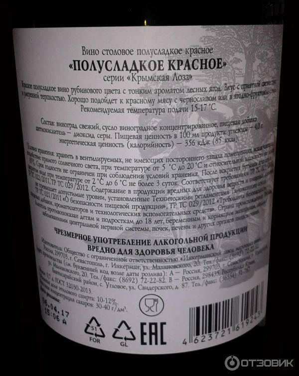 Белое и красное вино (столовое) - вино | описание, советы, отзывы, фото и видео