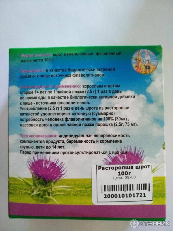 Расторопша шрот и на масляной основе, как применять для лечения печени, полезные свойства и противопоказания
