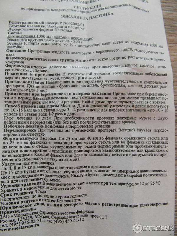 Настойка эвкалипта: лечебные свойства ипротивопоказания, применение внутрь инаружно