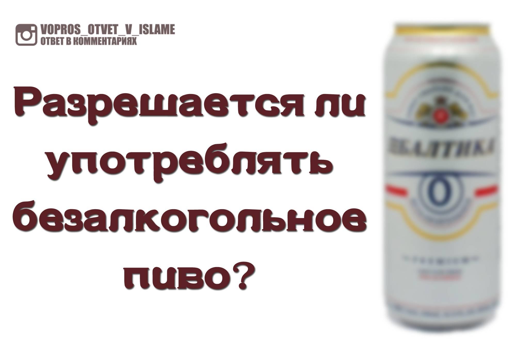 Вред безалкогольного пива для мужчин, женщин и детей | рейтинг клиник