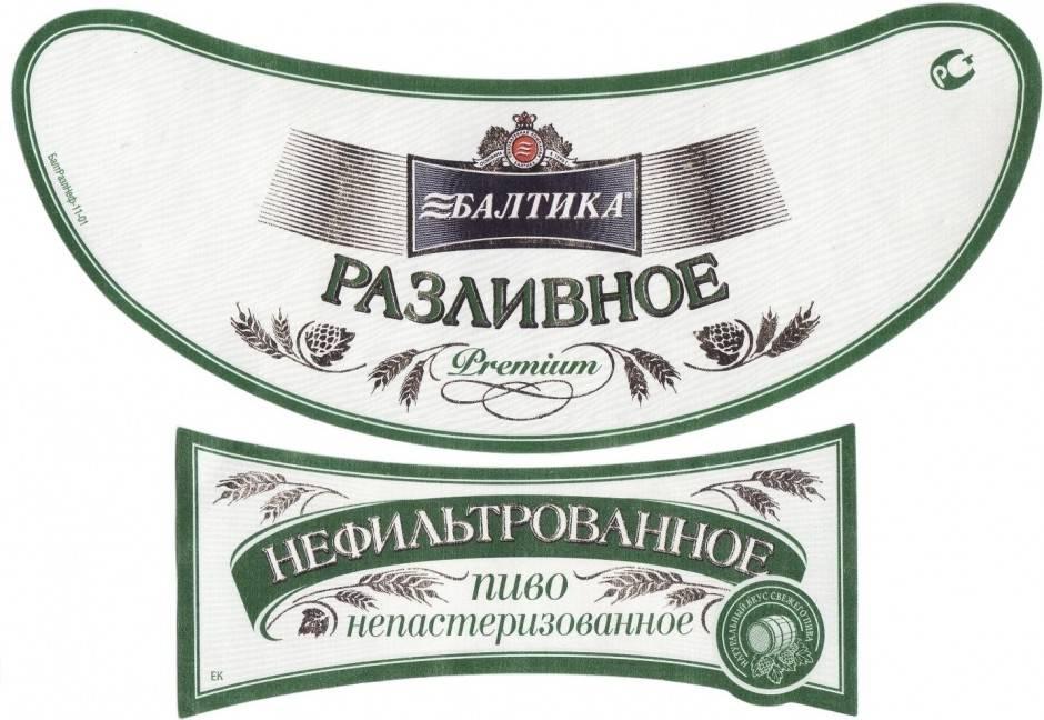 Непастеризованное пиво: что это такое и в чем разница с пастеризованным, как выбрать живой напиток