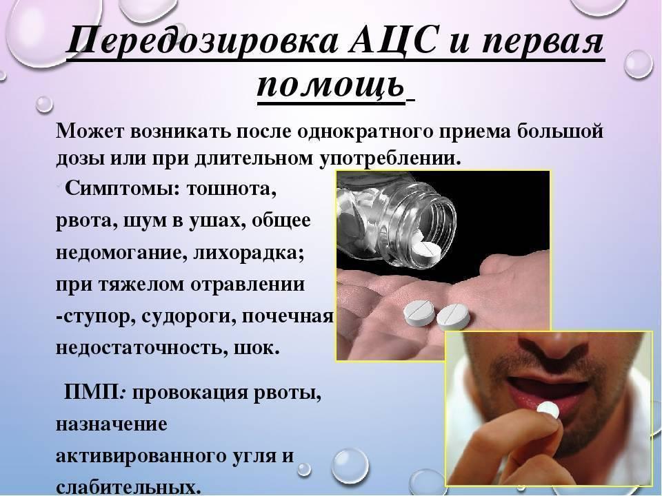 Аспирин для разжижения крови (ацетилсалициловая кислота ): как правильно принимать, использование аналогов и дозировка