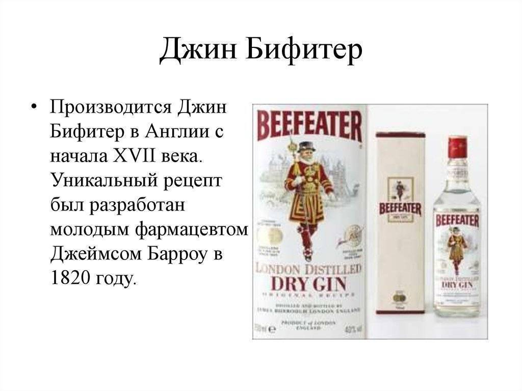 Знаменитые джины — бифитер