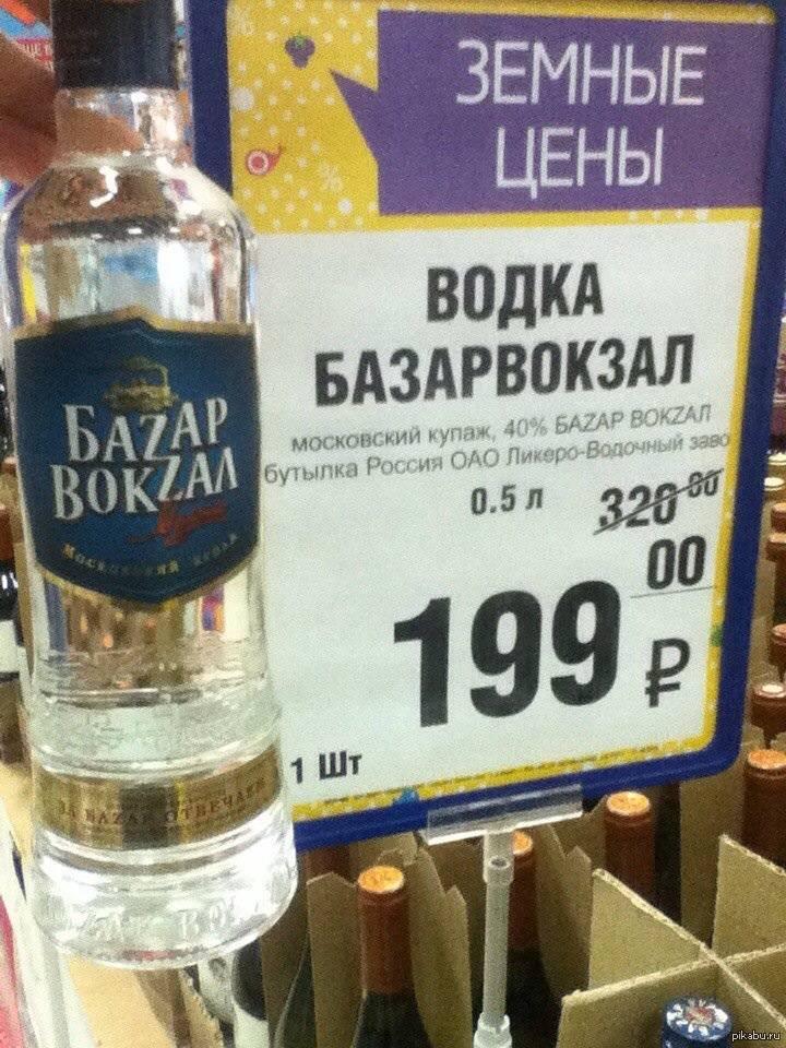 Сколько стоит водка: сводка цен в ведущих магазинах