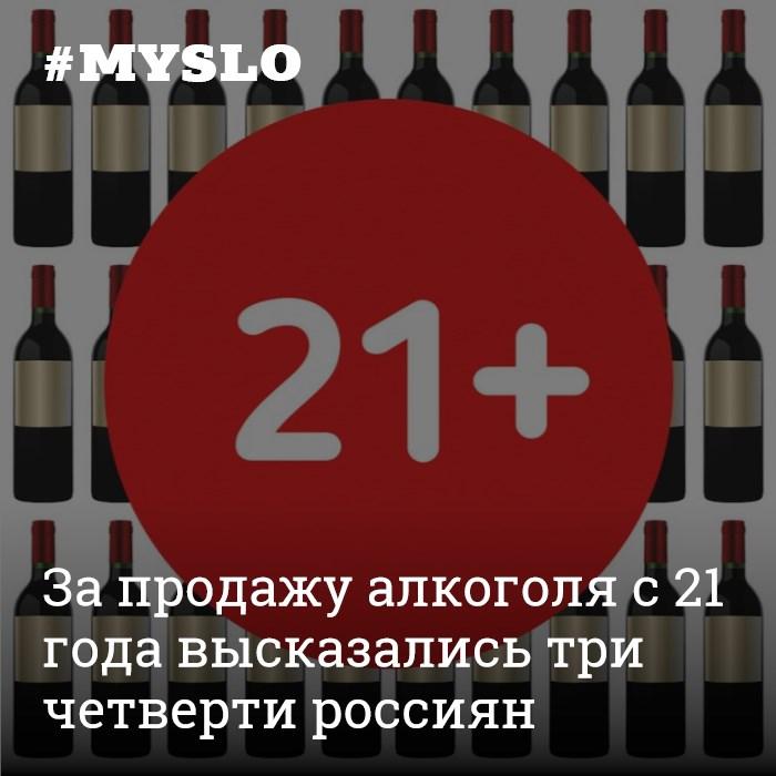 Со скольки лет можно пить алкоголь