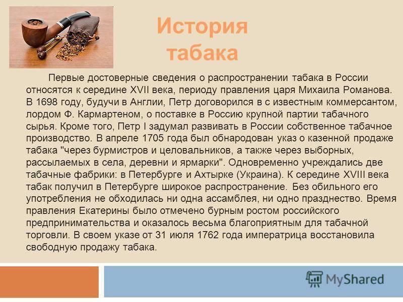 Табакокурение. история курения табака в европе - the smokers' magazine