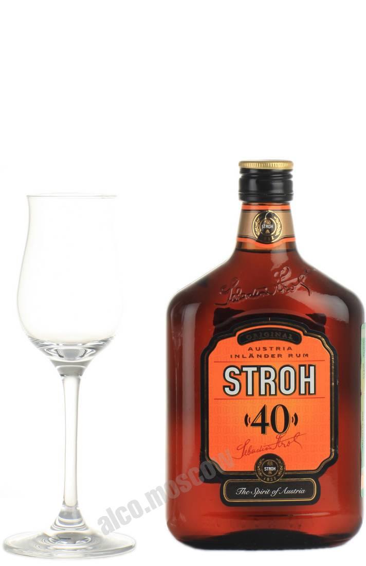 Штро (stroh) – очень крепкий «австрийский ром»