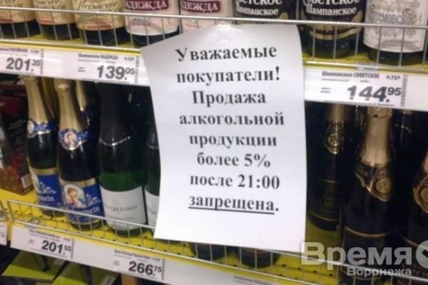 До и со скольки часов продают алкоголь в россии в 2020 году: время и новые правила продажи алкогольной продукции